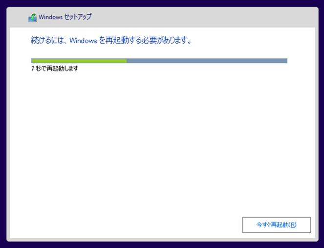 Windowsが自動的に再起動される