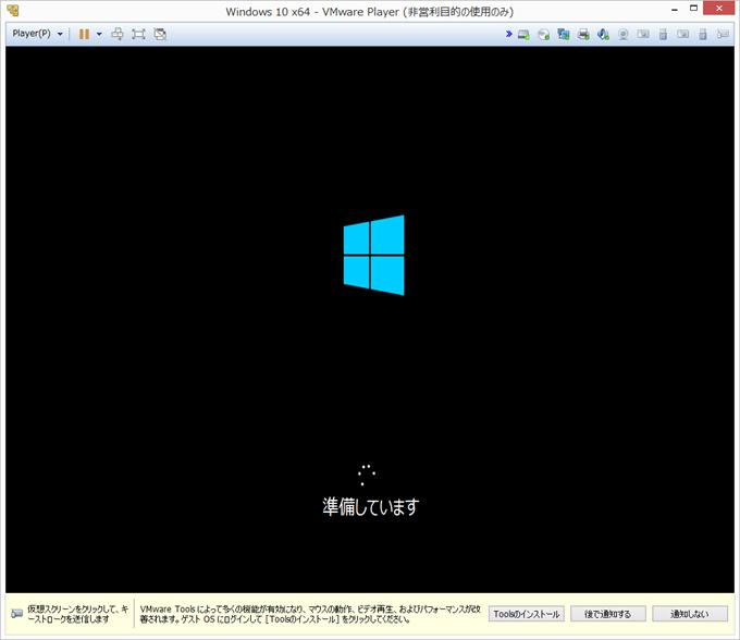 Windows再起動中に出る準備中画面
