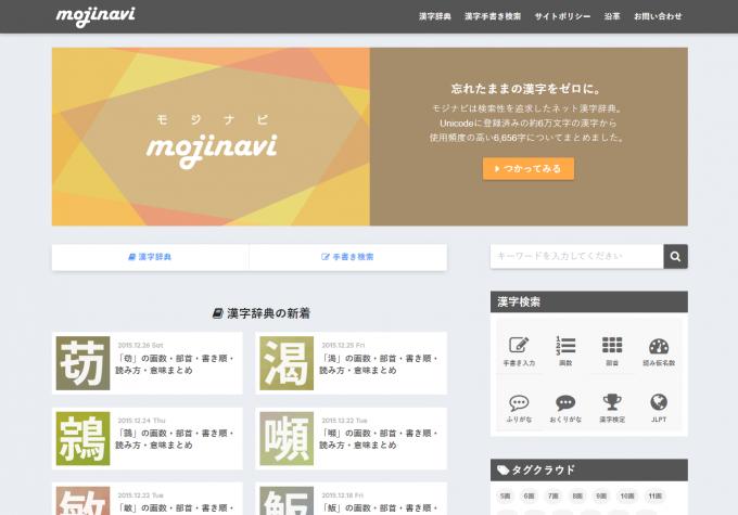 モジナビ|みんなのインターネット漢字辞典