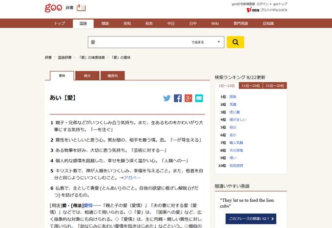 あい【愛】の意味 - 国語辞書 - goo辞書