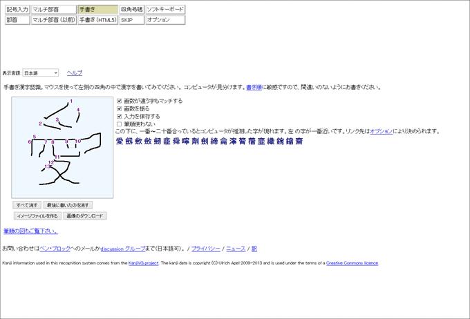 手書き漢字認識 - sljfaq.org