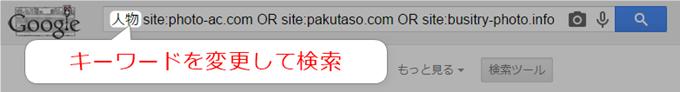 キーワードを変更して人物検索