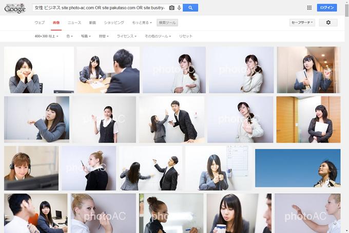 「女性 ビジネス」で検索してみた場合