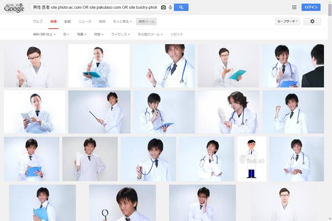 「男性 医者」で検索してみた場合