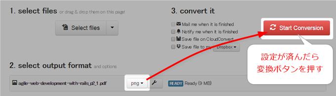 ファイル形式の設定が済んだら変換ボタンを押す