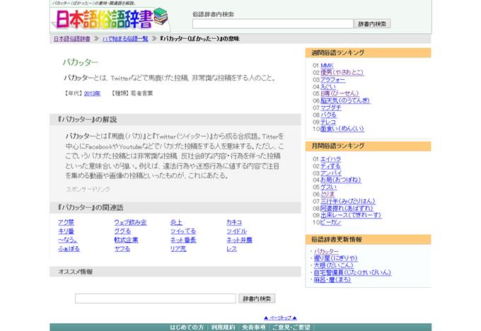 バカッター - 日本語俗語辞書