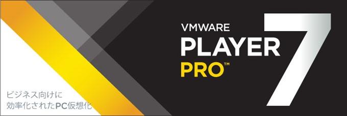 仮想PC環境構築ソフト「VMware Player」のインストール方法