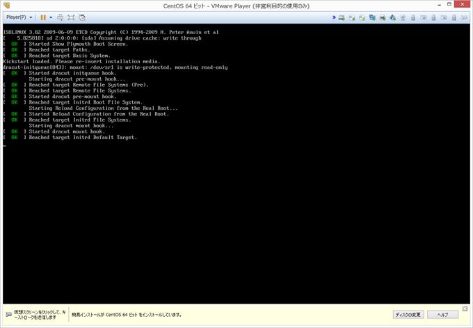 CentOSのインストールが開始される