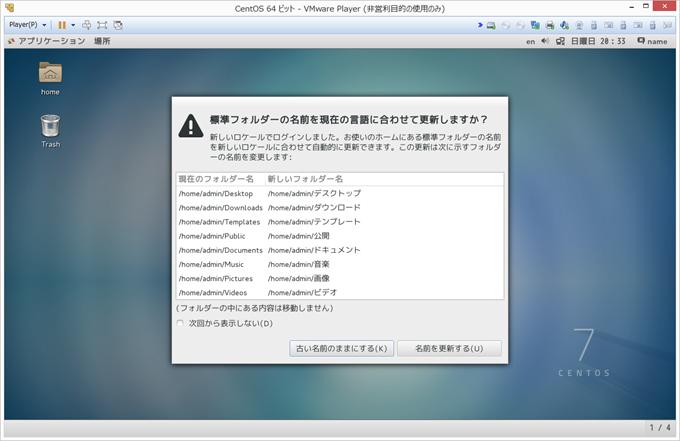 CentOSの言語の更新