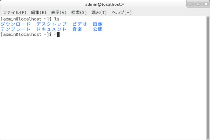 CentOSの端末を起動した状態