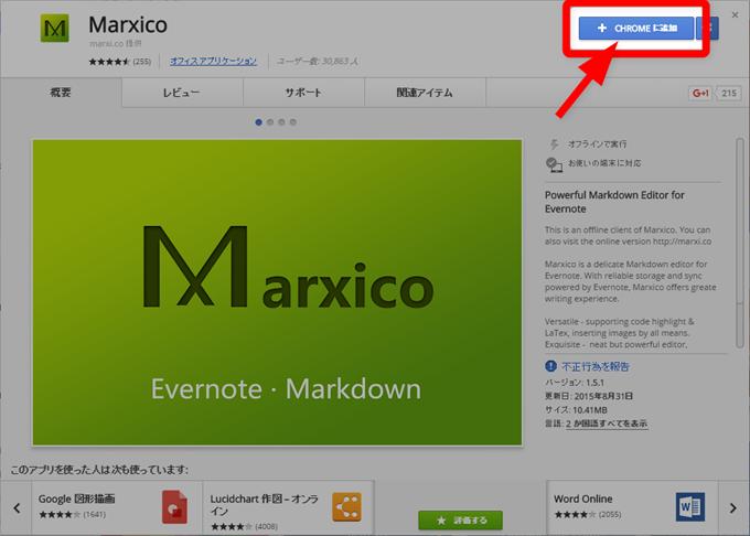 ChromeストアでMarxicoをインストール