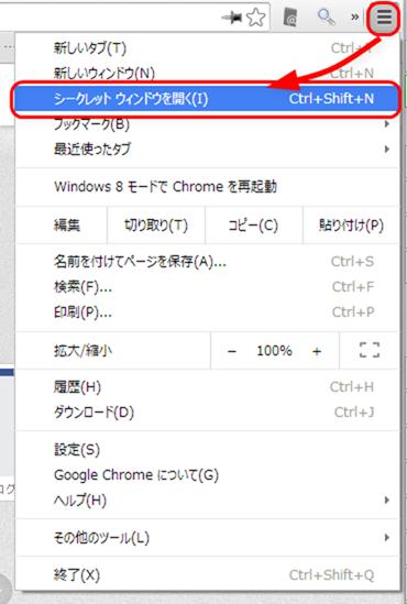 Chromeのシークレットウィンドウ