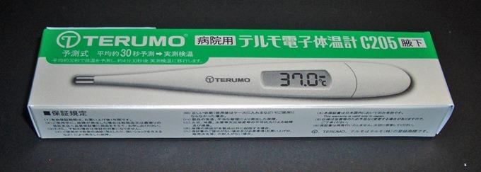 テルモ電子体温計【ワキ下用】 ET-C205S(箱単品)