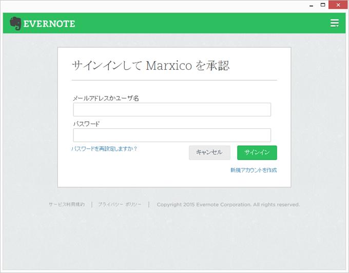 Evernoteへのログイン画面