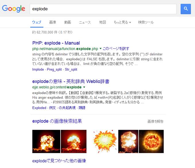 Google Searchで検索した結果がデフォルトのブラウザで表示される