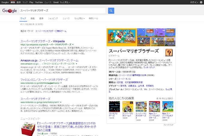スーパーマリオブラザーズ - Google 検索