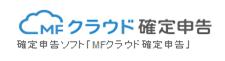 MFクラウド確定申告のロゴ
