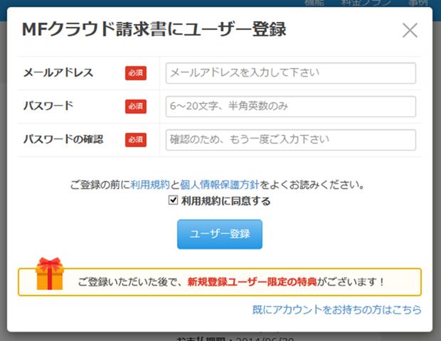 MFクラウド請求書にユーザー登録