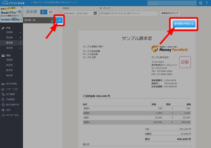 請求書作成ソフト「MFクラウド請求書」請求書を作成する