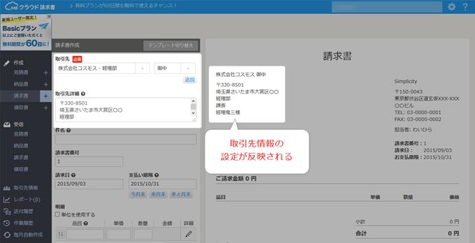 請求書作成ソフト「MFクラウド請求書」取引先の登録完了