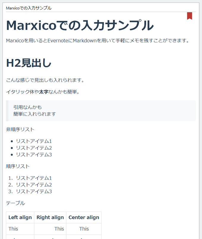 Marxicoカラー同期してMarkdown記法を保存した状態