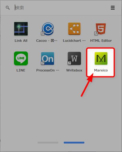 Marxicoアプリを起動