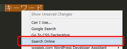 キーワードを選択してコンテキストメニューのOnline Searchを選択