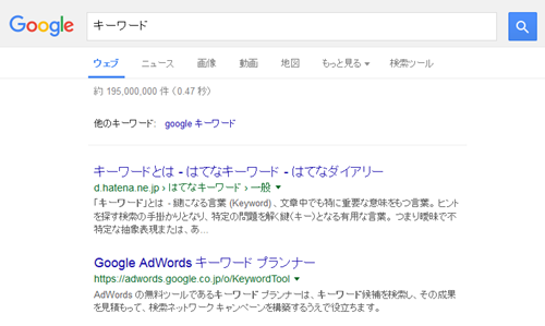 Online Searchでキーワードサーチ