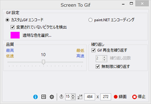 Screen To Gif GIFの設定