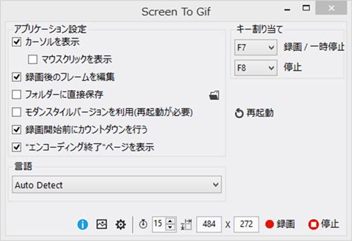 Screen To Gifツールの動作を細かく設定できる