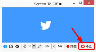 Screen To Gifの録画が終わったら停止ボタンを押す