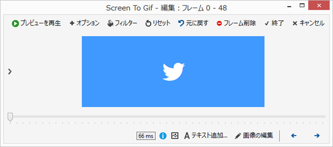 Screen To Gifの録画終了画面