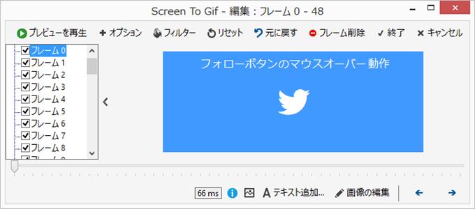 Screen To Gifで文字入力