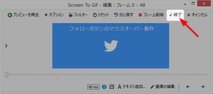Screen To Gif編集の終了