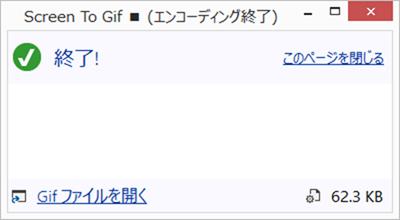 Screen To Gifの終了ダイアログ
