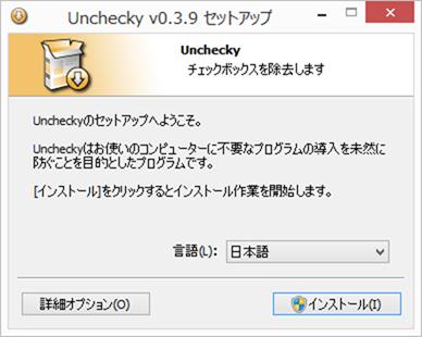 Uncheckyのインストールボタンを押す