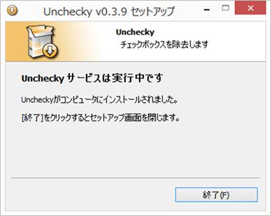 Uncheckyがコンピューターにインストールされました