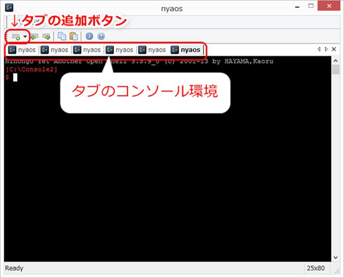 タグ追加ボタンでコンソールタブが複数表示される