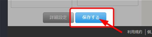 保存するボタンで請求書の保存