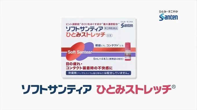 【ソフトサンティア】 ひとみストレッチ(参天製薬)