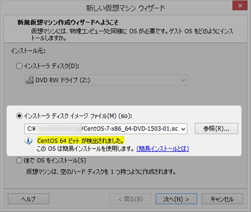 インストーラーディスクイメージファイルを選択