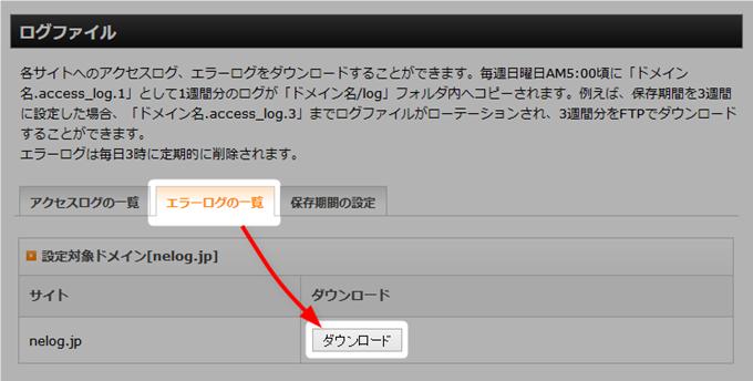 エラーログ一覧タブをクリックしてダウンロードボタンを押す