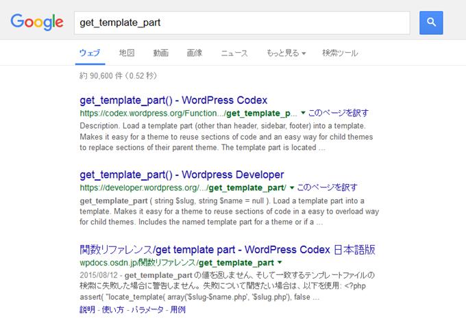 デフォルトのブラウザで検索結果が表示される