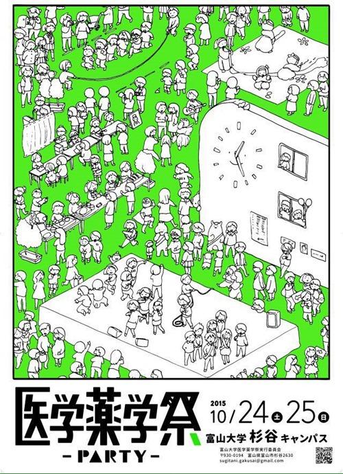 富山医学薬学祭