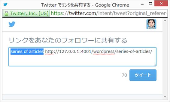 新しいウィンドウにツイートフォームが表示される