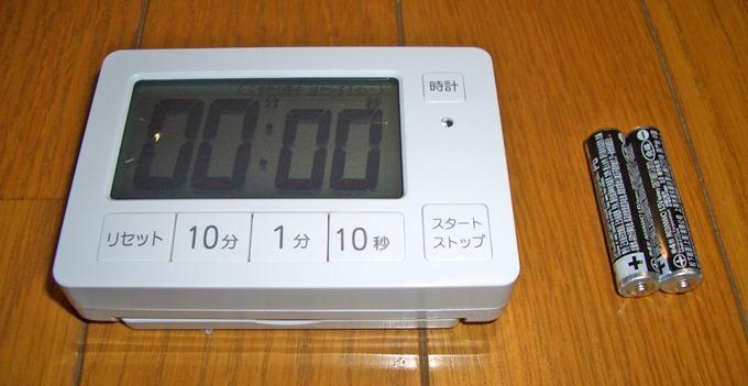 キッチンタイマー本体と単4電池2本