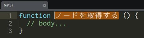 JavaScriptで日本語で関数名を書く