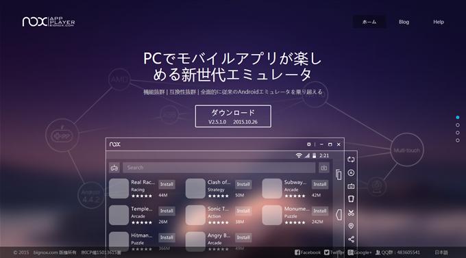 【NoxPlayer】公式サイト