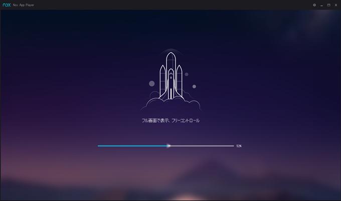 NoxPlayerの起動画面