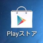 PlayストアからGoogleの初期設定